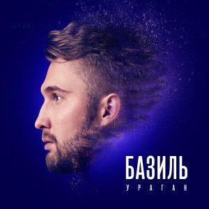 Новый альбом Базиля Ураган